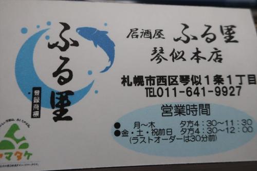 ふる里⑨ (36)_R