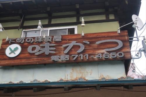 味かつ⑧ (1)_R