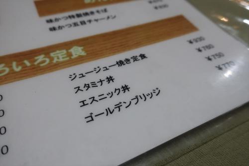 味かつ⑧ (5)_R