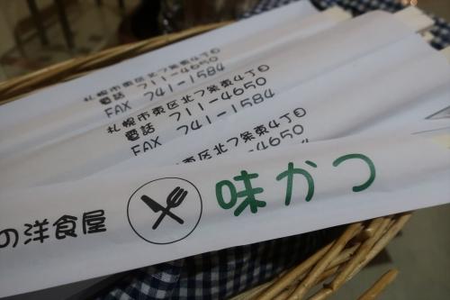 味かつ⑧ (7)_R