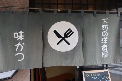 味かつ⑧ (15)_R