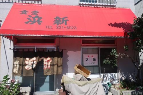 浜新⑤ (1)_R