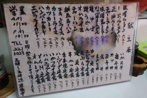 浜新⑤ (4)_R