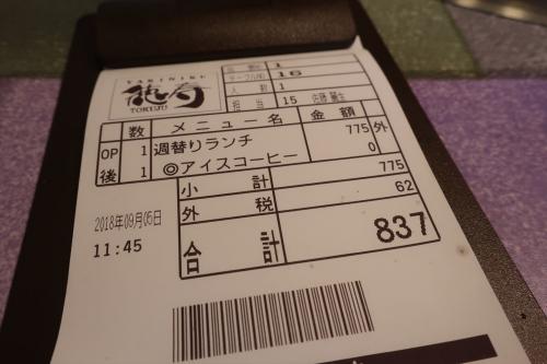 徳寿⑫ (17)_R