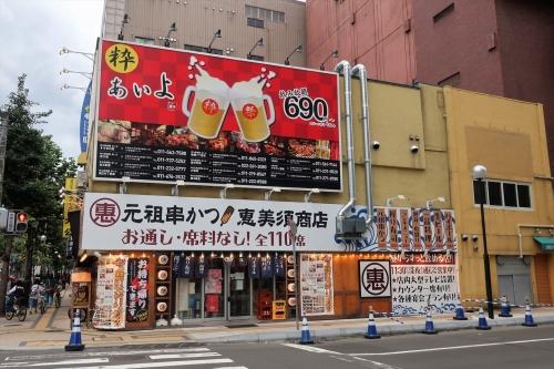 恵美須商店④ (1)_R