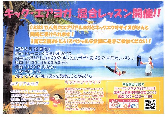 キック・エアヨガ混合レッスン2018