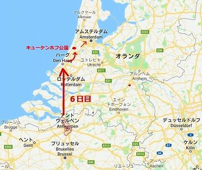 ベルギーオランダ 日程6日目C