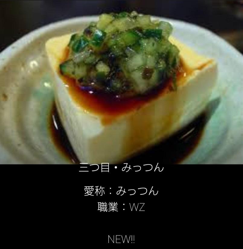 豆腐!?w
