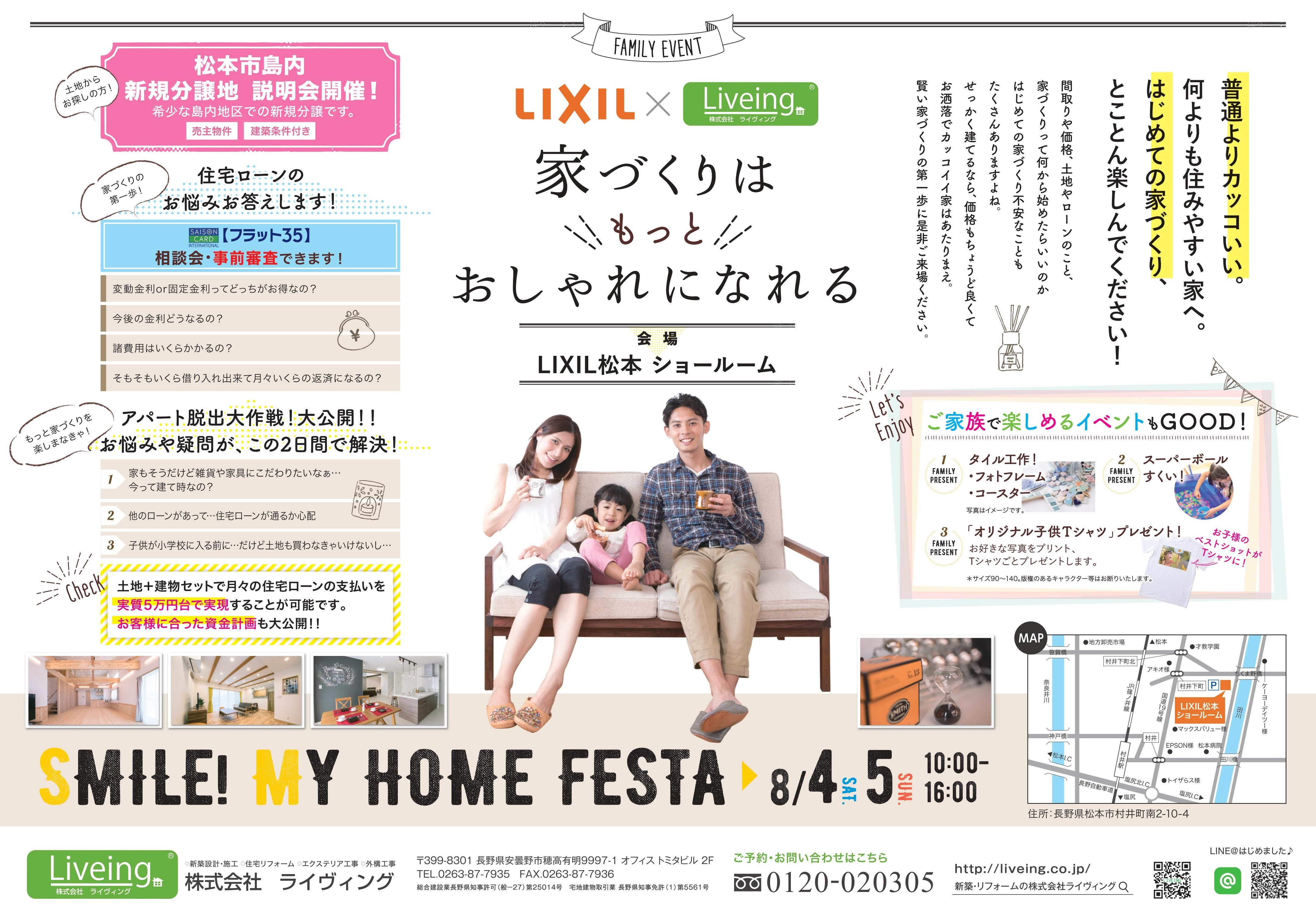 lixil event