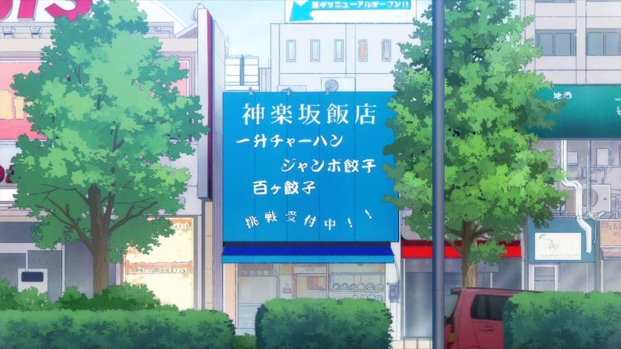 ⑩神楽坂飯店01