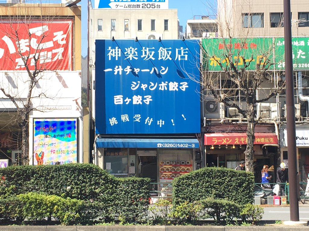 ⑩神楽坂飯店02