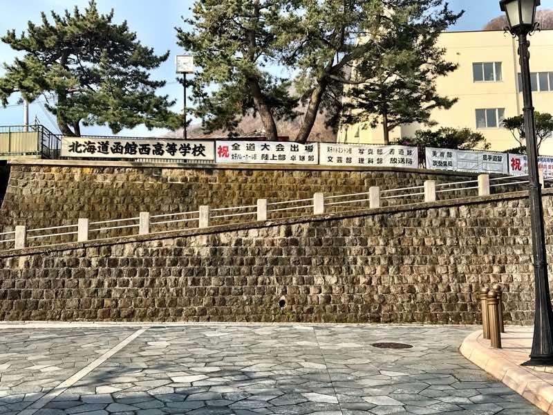函館遠征33