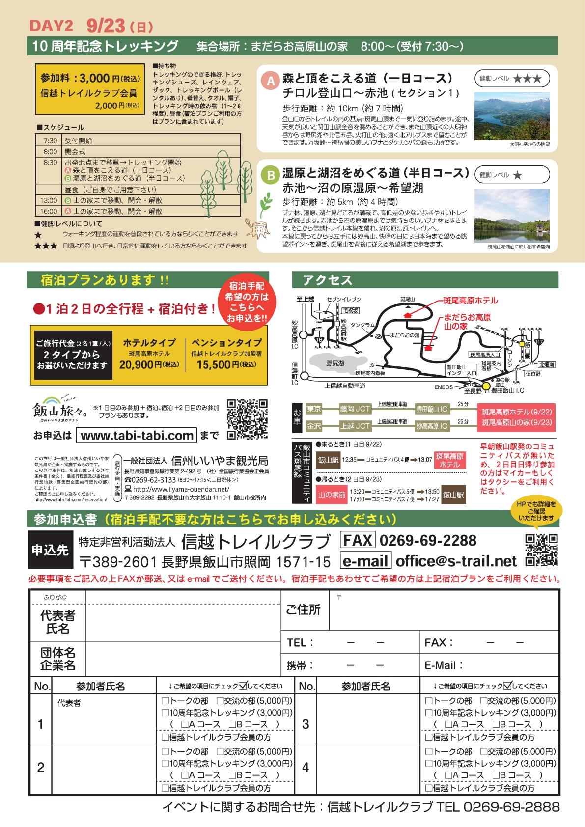 10周年チラシ(裏)-001