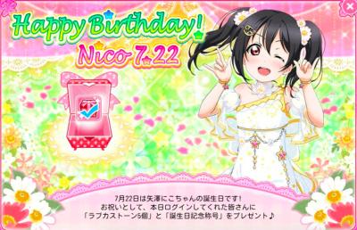 【ラブライブ!】お誕生日おめでとう!!本日7/22(日)は矢澤にこちゃんの誕生日!にっこにっこにー!
