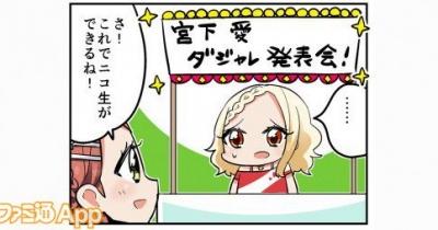 【ラブライブ!】スクスタ4コマ更新!『愛・歩夢・璃奈』