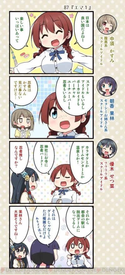 lovelivescst_002_cs1w1_400x_20180501123142040.jpg