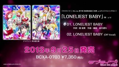 【ラブライブ!】三大しれっと神曲「勇気のReason」「LONELIEST BABY」