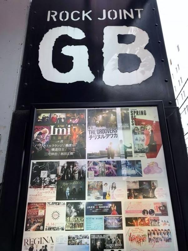 吉祥寺GB-4