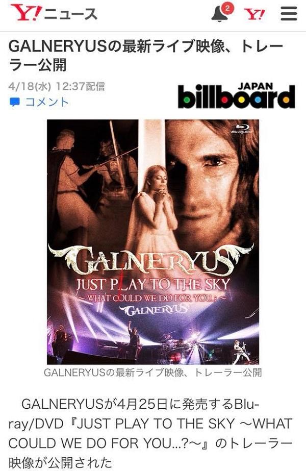 Yahoo News Galneryus 20180418