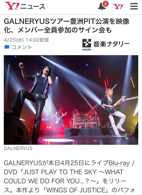 Yahoo News Galneryus 20180425