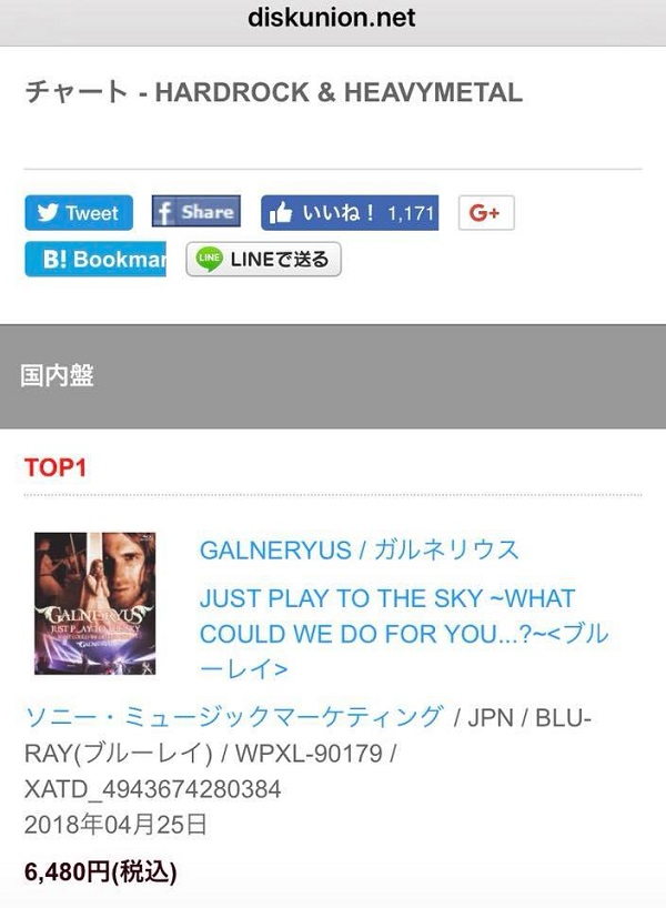 discunion galneryus 1位