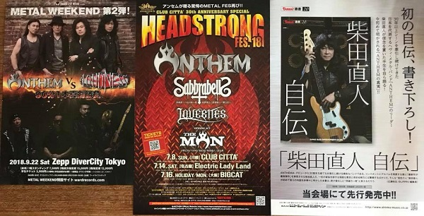 HEADSTRONG FES 18 チラシ-1