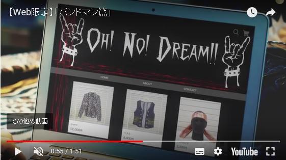 Oh! No! Dream!!