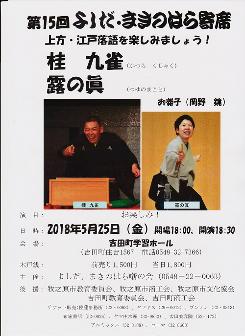yosidamakinoharayose2018-500.jpg