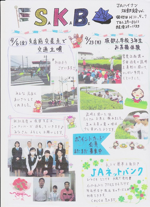 jasakabe-2018-5tuki-500.jpg