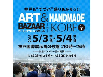 schedule-art-kobe7.jpg