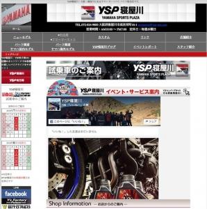 YSP寝屋川HP