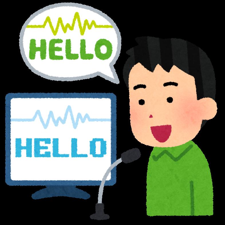 onsei_ninshiki_computer.png