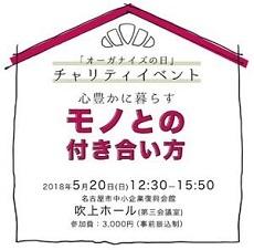 名古屋ライフオーガナイザー イベント