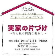 静岡ライフオーガナイザー イベント