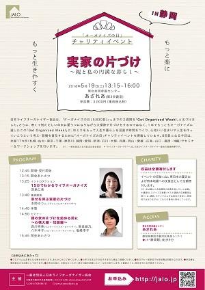 ライフオーガナイズイベント 静岡