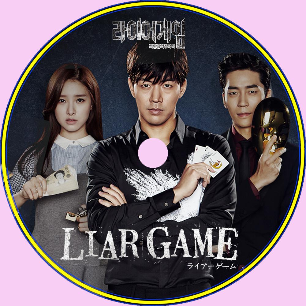 韓国 ライアー ゲーム