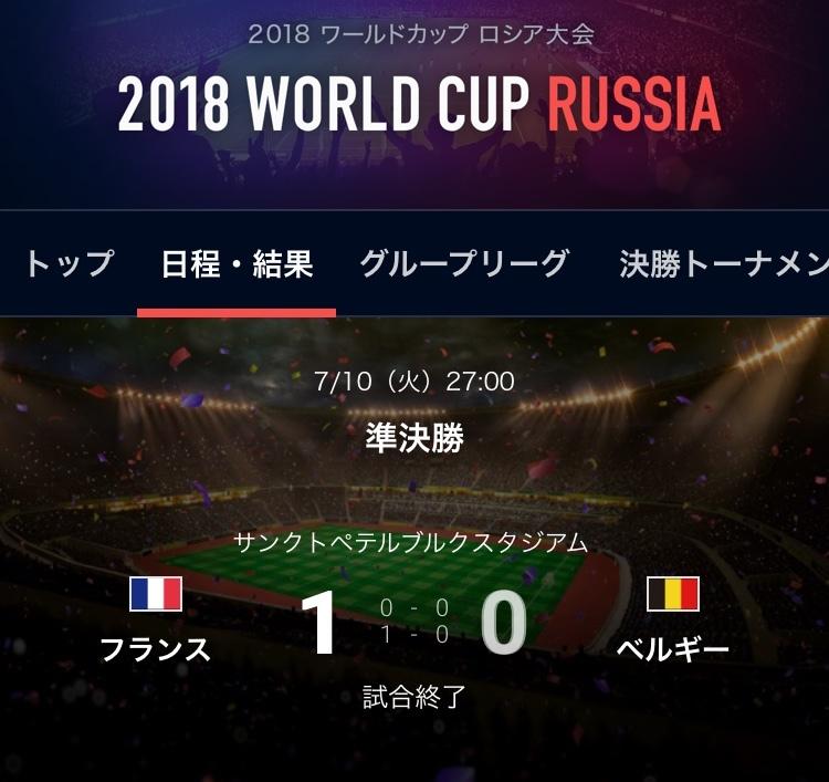 W杯フランス対ベルギー戦