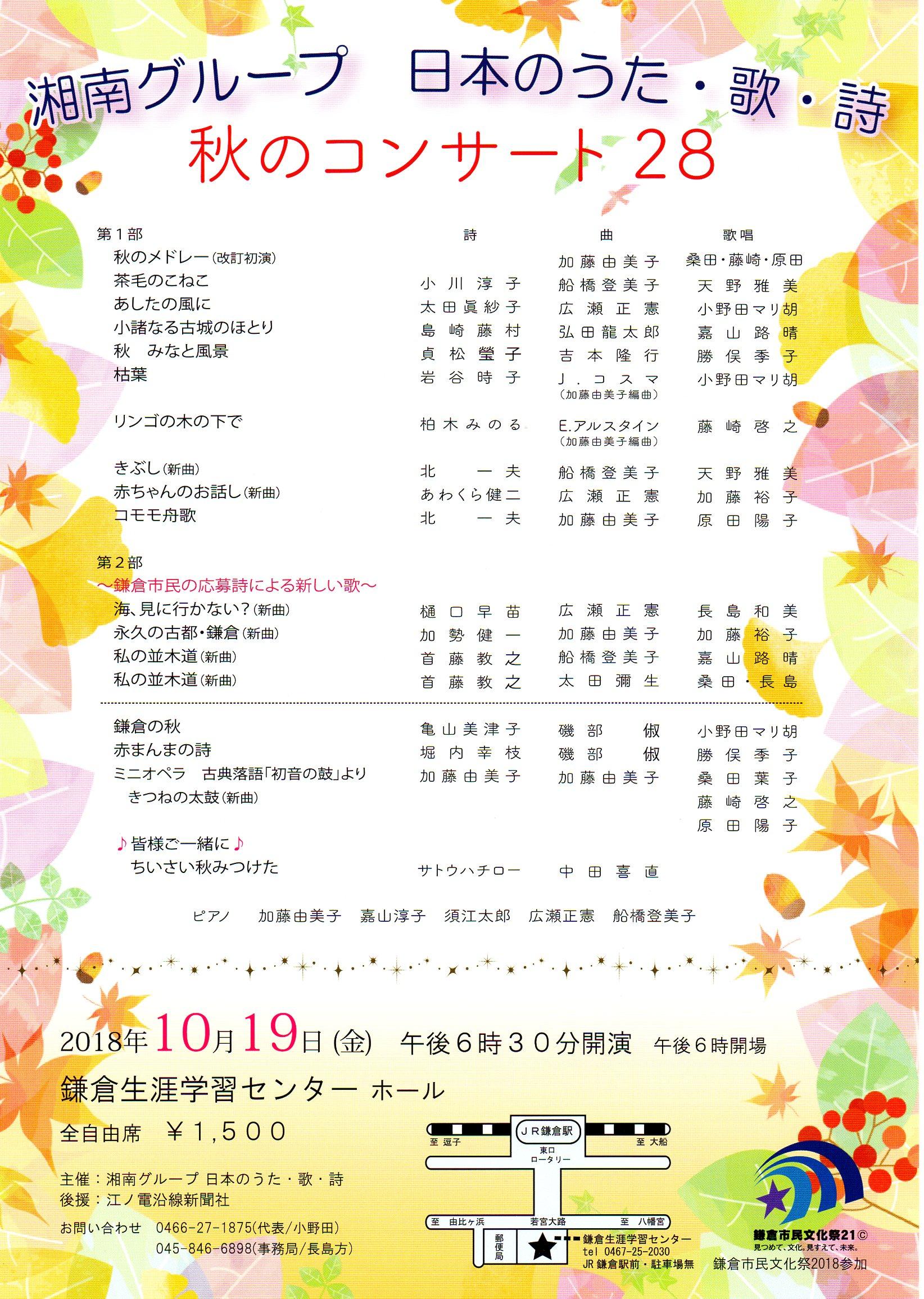 湘南グループ2018秋