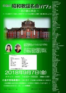 201897昭和歌謡名曲カフェ