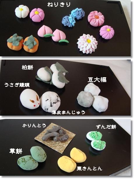 粘土和菓子