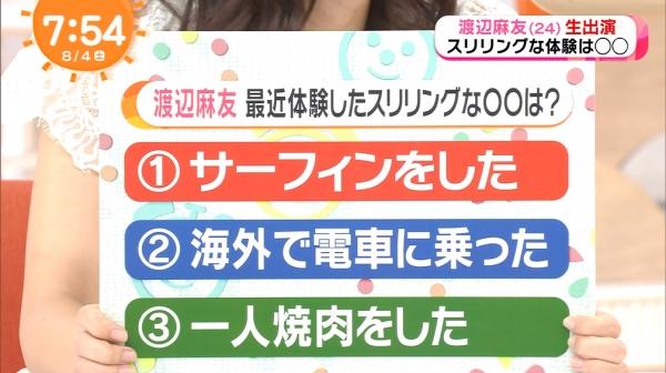 めざまし804 (42)