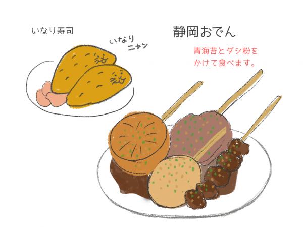 静岡おでん02