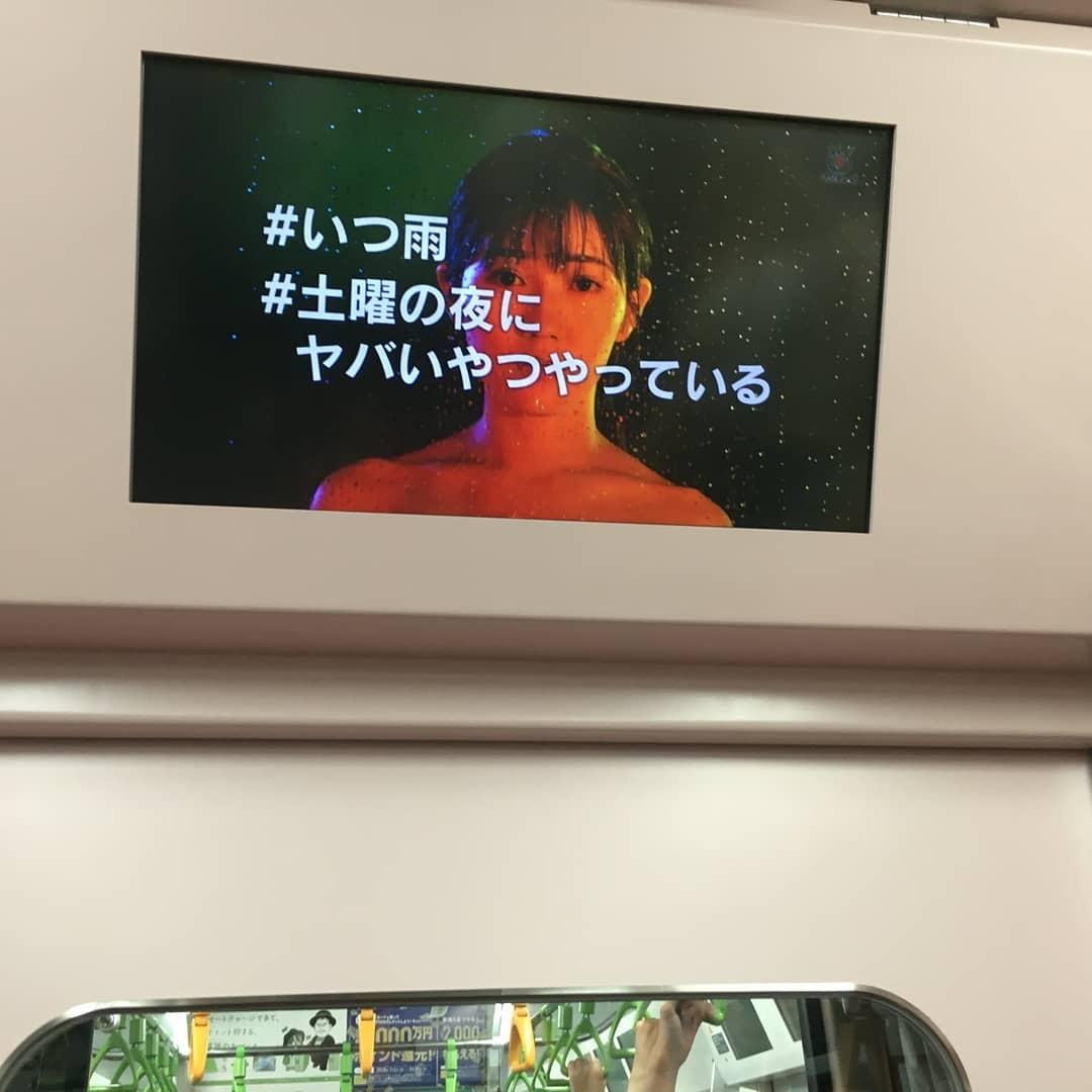 山手線で【渡辺麻友】主演ドラマ『いつかこの雨がやむ日まで』のPR動画が流れてる!