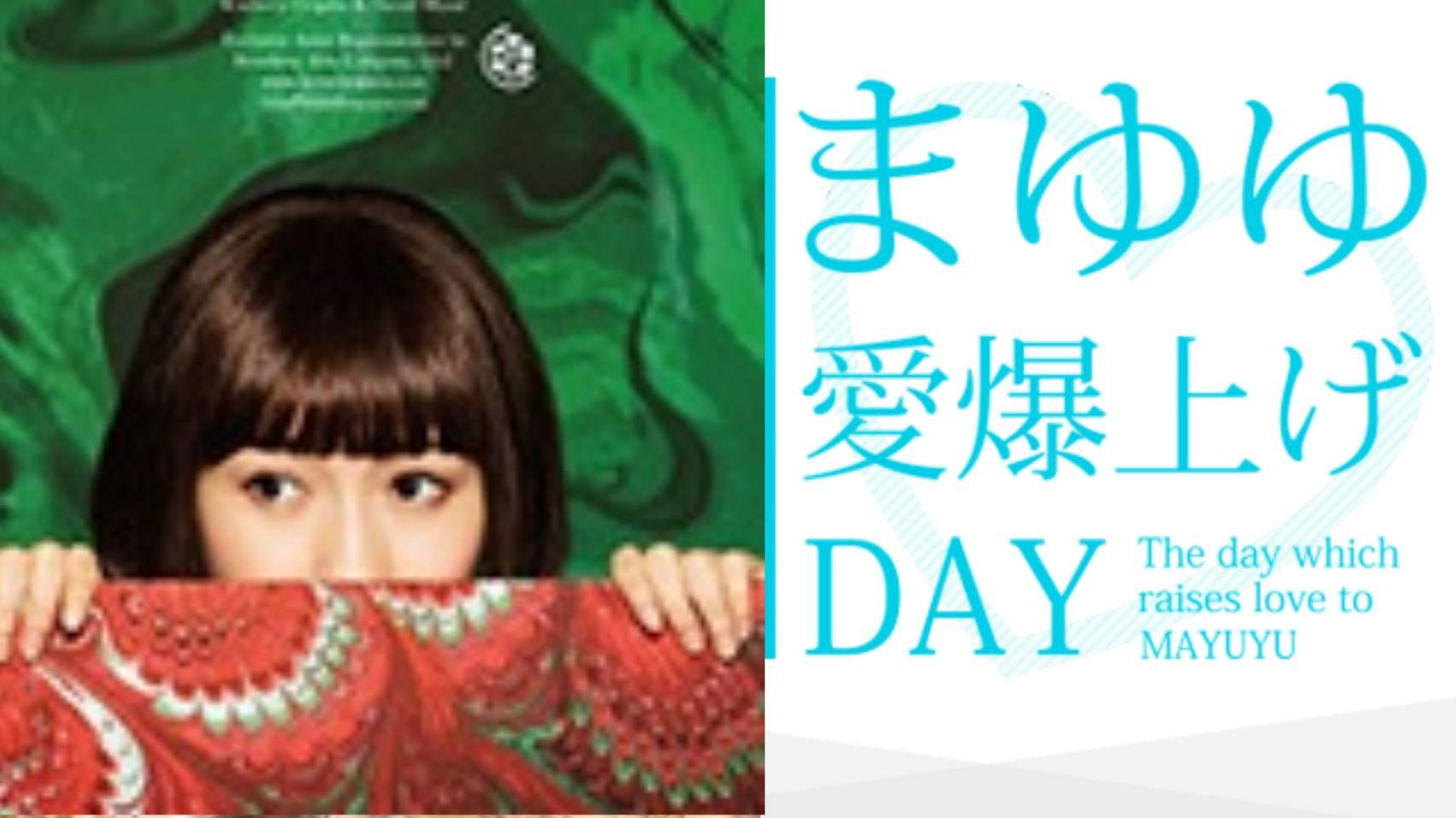 【拡散希望】AKB卒業後初の【まゆゆ愛爆上げDAY】開催のお知らせ