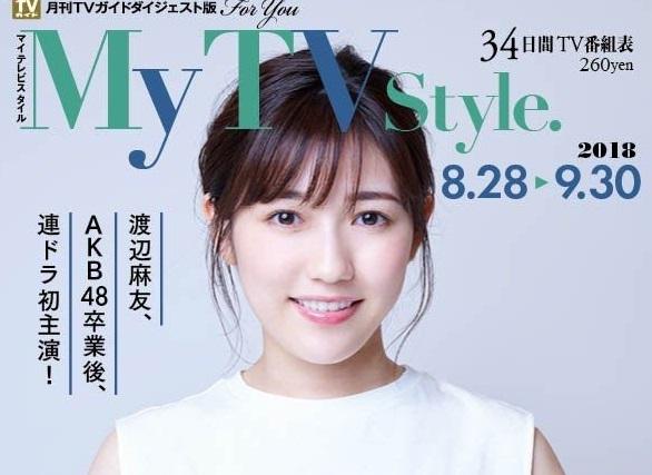 テレビマガジン『My TV Style』の5号目(18年9月号)の配布が開始しています表紙は【まゆゆ】