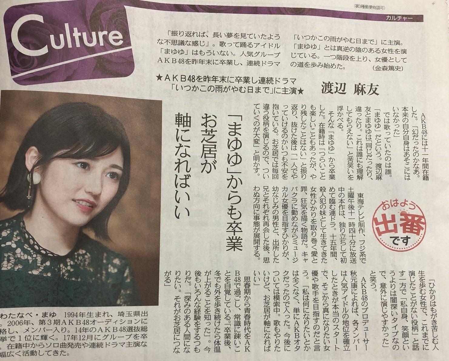 【渡辺麻友】中日新聞インタビュー書き起こし「卒業後冬でも外を歩き続けたら体温が上がることを知った」