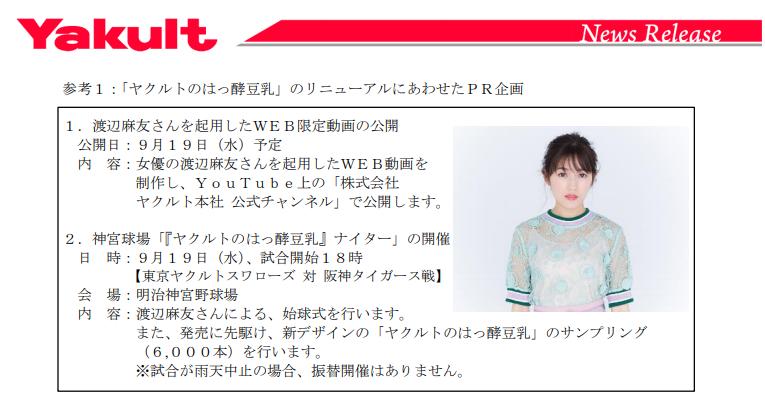【渡辺麻友】ヤクルトWEB動画公開予定!/グリブラ追加チケット