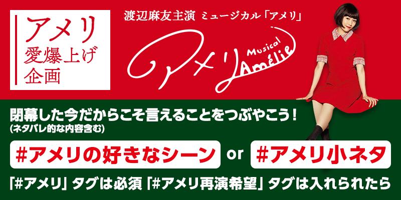 渡辺麻友主演ミュージカル アメリ愛爆上げ企画開催のお知らせ