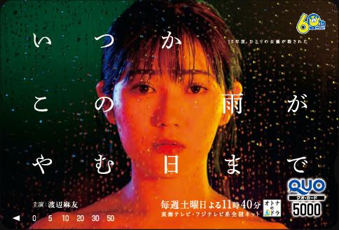 【渡辺麻友】『いつかこの雨がやむ日まで』真犯人は誰だ!RTでQUOカード5000円分を当てよう!
