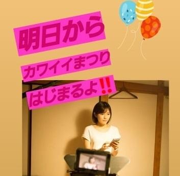 【渡辺麻友】明日からか始まる「カワイイまつり」って何だろう!!【いつ雨】